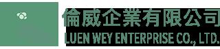 倫威企業有限公司 Logo